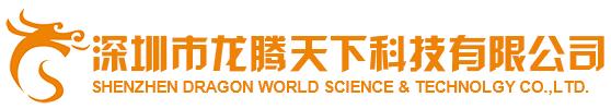 深圳市龙腾天下科技有限公司